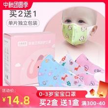 婴儿口罩一次性3d立体透气0-1岁男女宝宝夏季幼儿童2-3岁小孩专用