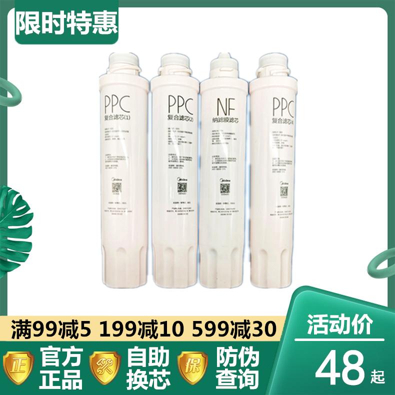美的净饮水机JD1561S-NF 1569S 1759S JD1560S-NF 正品纳滤过滤芯