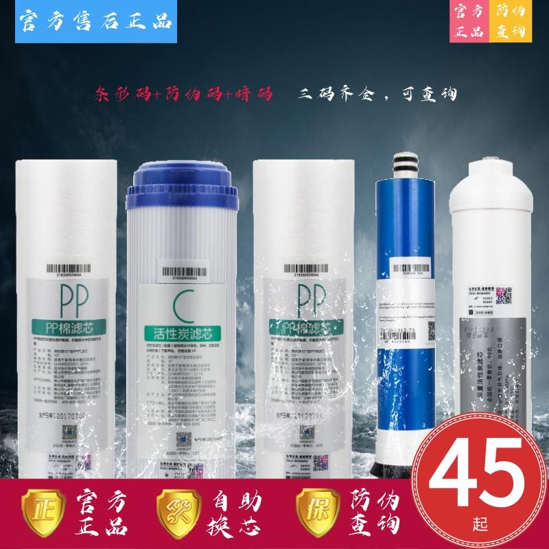 美的净水器滤芯MRO101-5/101A-5 MRC1583A-50g升级版正品滤芯全套