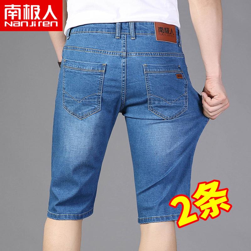 南极人夏季薄款牛仔短裤男宽松休闲直筒五分马裤2020牛仔七分中裤