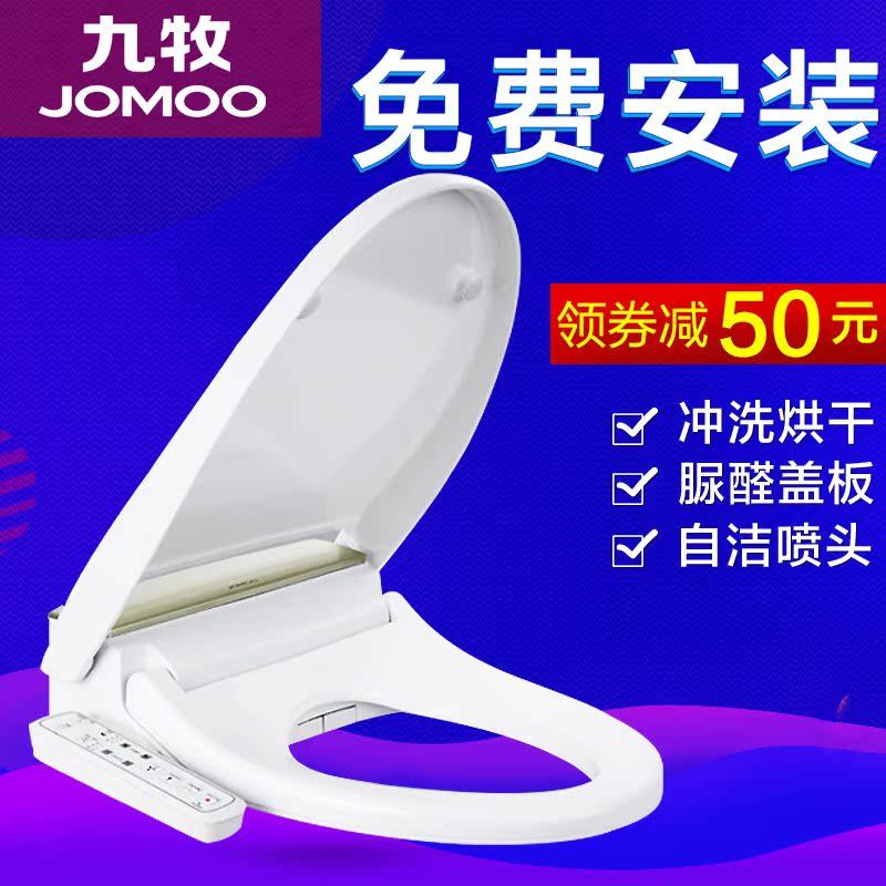 九牧智能馬桶蓋衛洗麗坐便器加熱蓋板 即熱式潔身器全自動衝洗器