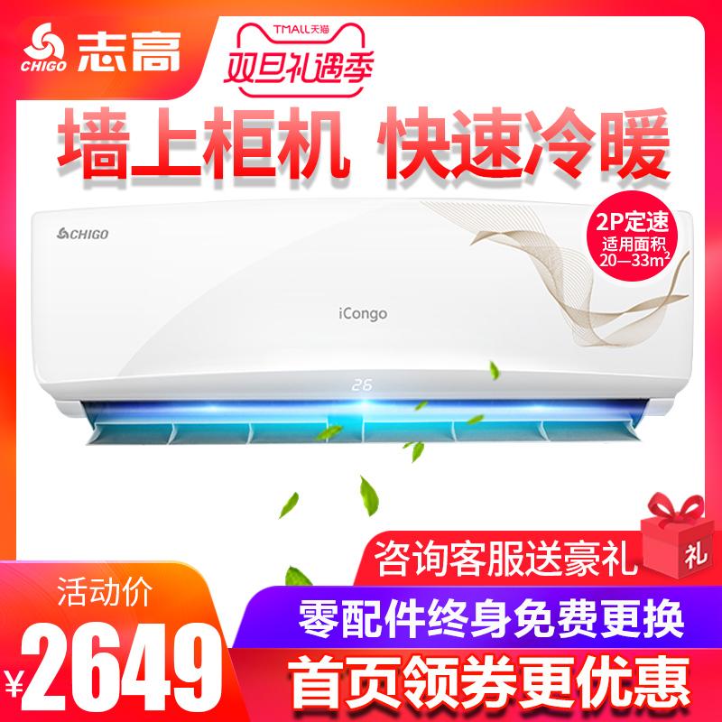NEW-GD18A2H3志高大2p匹冷暖两用定速静音客厅家用壁挂式挂机空调