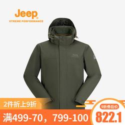 Jeep/吉普 户外冲锋衣男加绒加厚两件套三合一防风衣潮牌官方正品