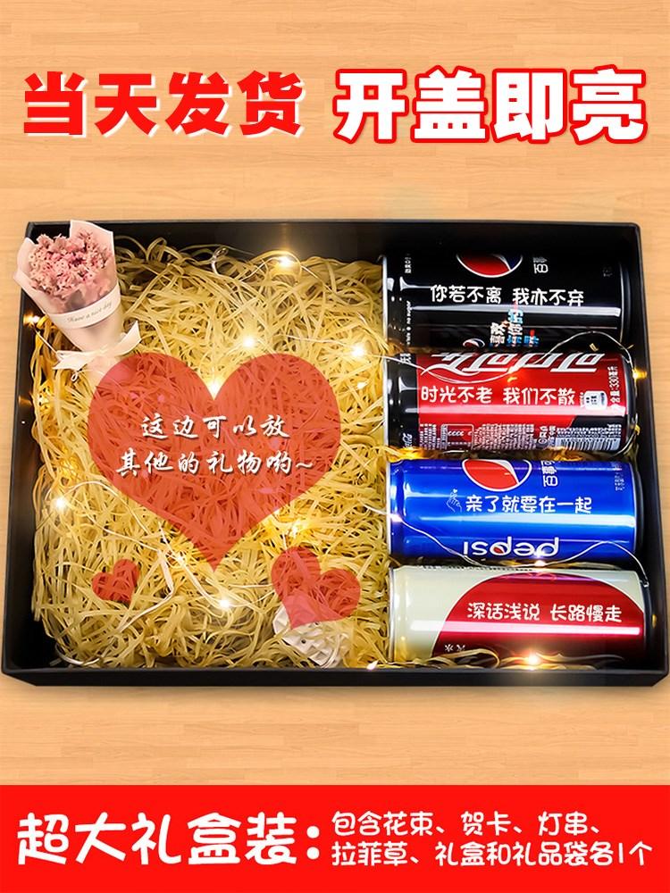 可乐定制易拉罐同款创意生日礼物七夕节送男女生朋友刻字11月14日最新优惠