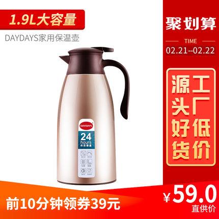 DAYDAYS保温壶家用保温水壶大容量热水瓶不锈钢暖瓶热水壶保温瓶