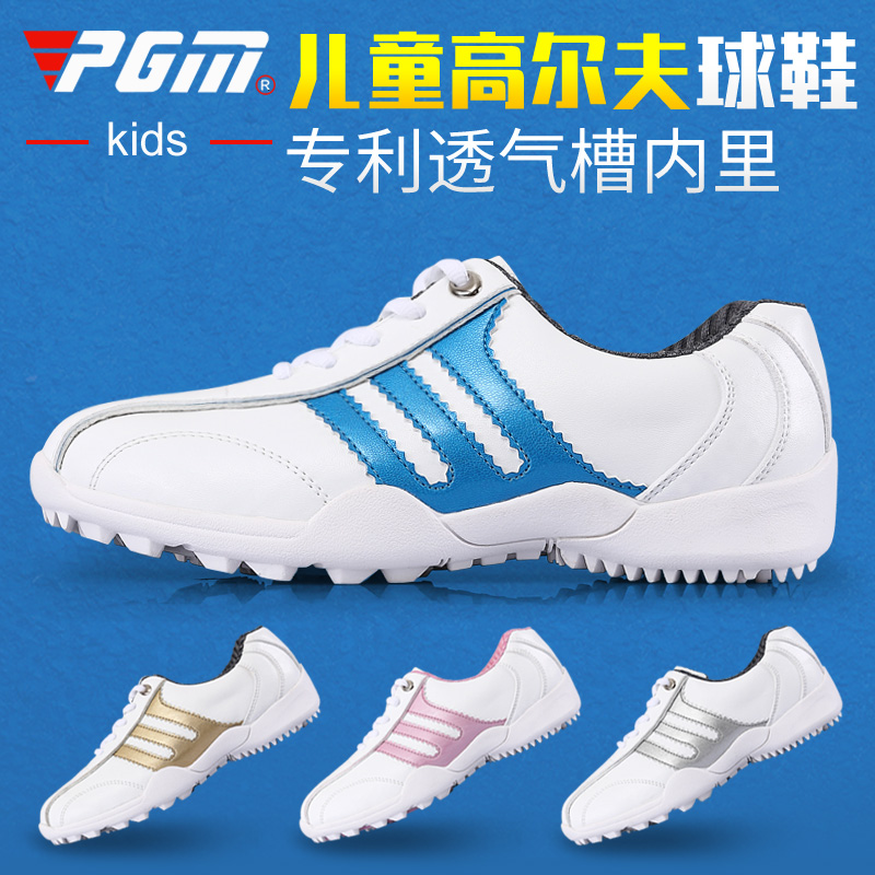 Authentic childrens golf shoes boys and girls colors optional kids love PGM