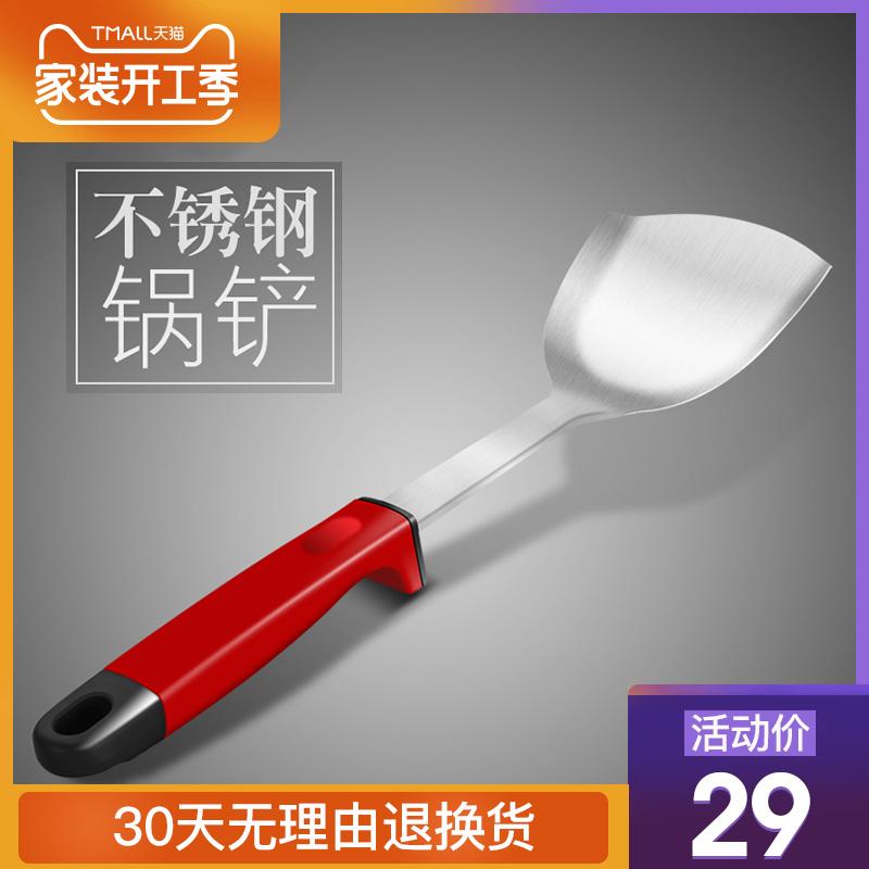 亿用304不锈钢锅铲炒菜铲子 厨具铁菜铲长柄炒勺中式一体鱼铲平铲