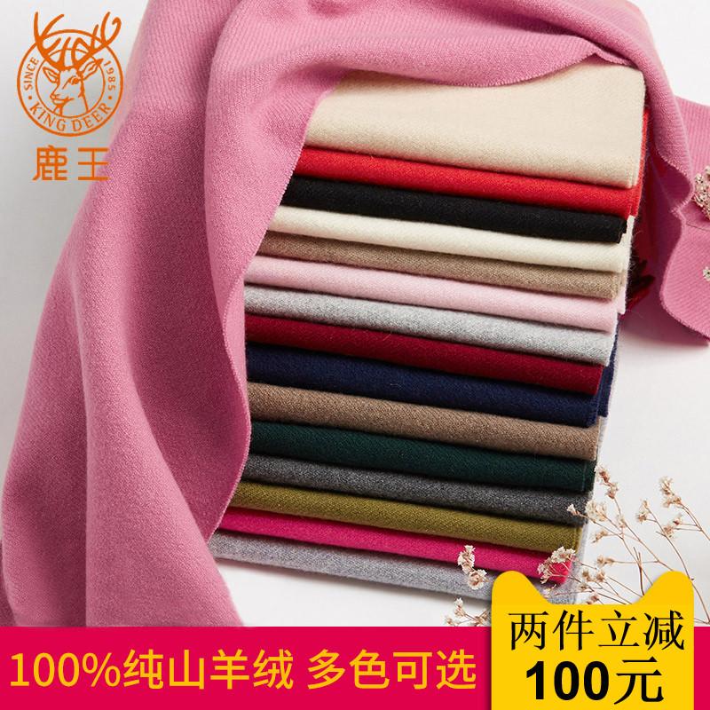 鹿王秋冬季新款男女红色年会纯羊绒围巾长款 韩版纯色百搭16色