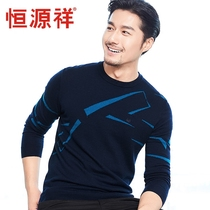 Heng Yuanxiang Sweater man Autumn winter new thin sweater male long sleeve head knitted shirt business bottom Shirt