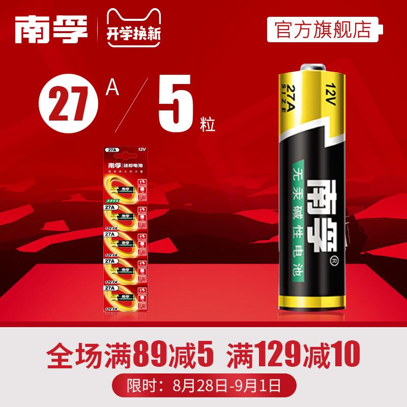 南孚电池27A 12V电池卷帘门铃汽车遥控器12v27a干电池批发 5粒电动卷闸门遥控器小号通用电池
