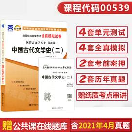 自考通试卷 00539汉语言专升本书籍 0539中国古代文学史二真题 2021年自学考试大专升本科专科套本教材复习资料 成人成考函授教育