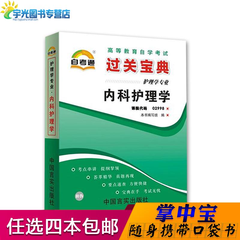 护理学专科用书