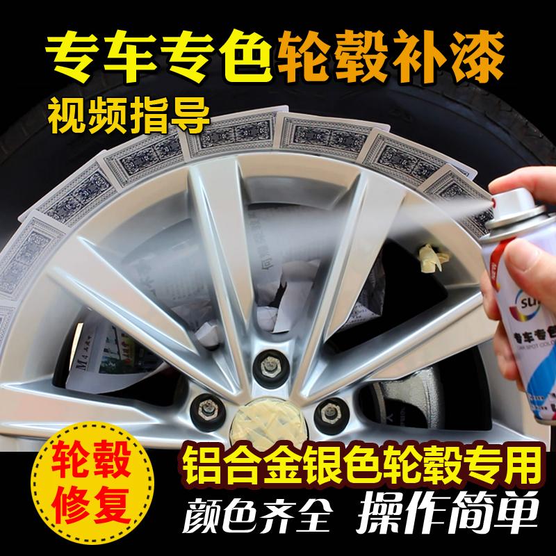 汽车轮毂专用自喷漆划痕修复铝合金银色钢圈翻新改装刮痕修补漆笔