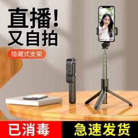 【补光美颜】自拍杆手机直播支架一体式多功能蓝牙通用三脚架适用苹果华为抖音伸缩三角拍照神器360自动旋转