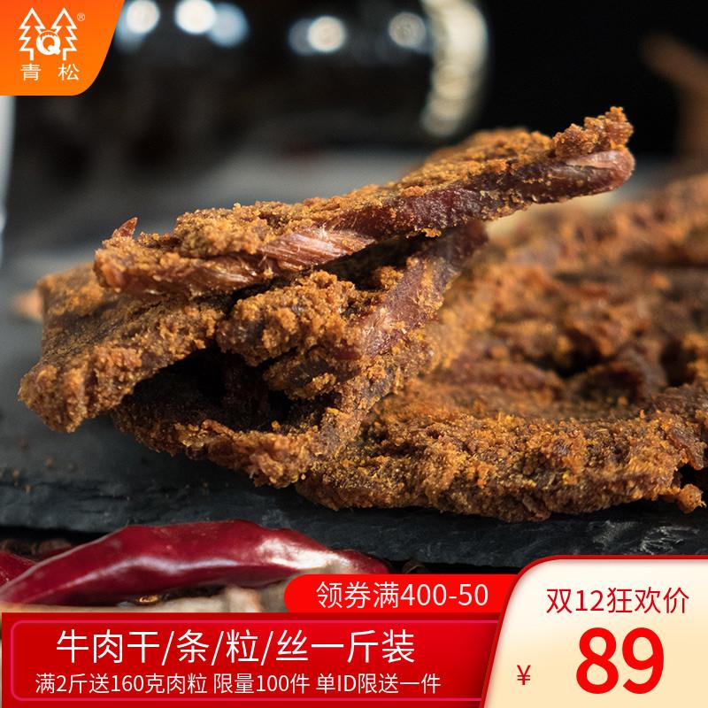 青松手撕鲁西牛肉干500g五香麻辣味 免邮办公室休闲零食小吃特产