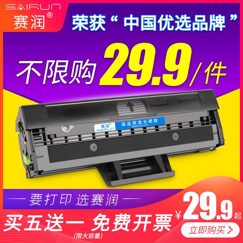 赛润适用三星m2071硒鼓MLT-D111S M2070 M2021墨盒M2022碳粉盒M2020W晒鼓M2071FH粉盒M2070F/W/FW打印机M2020