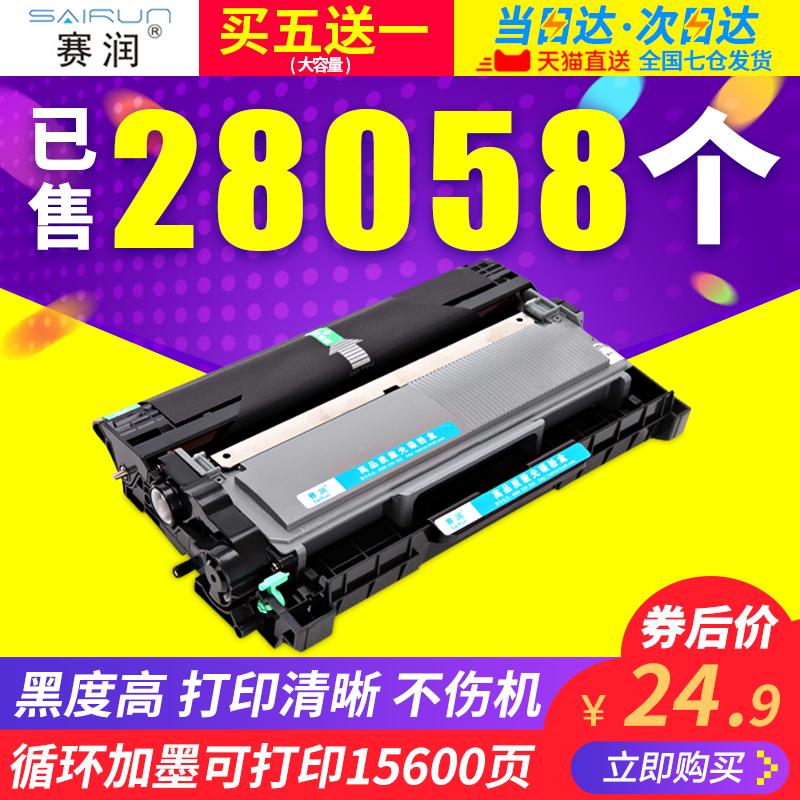 赛润适用兄弟TN2325粉盒DR2350硒鼓MFC7380 7180DN 7480D DCP7080D 7880DN HL2260D 2560DN碳粉盒打印机墨盒