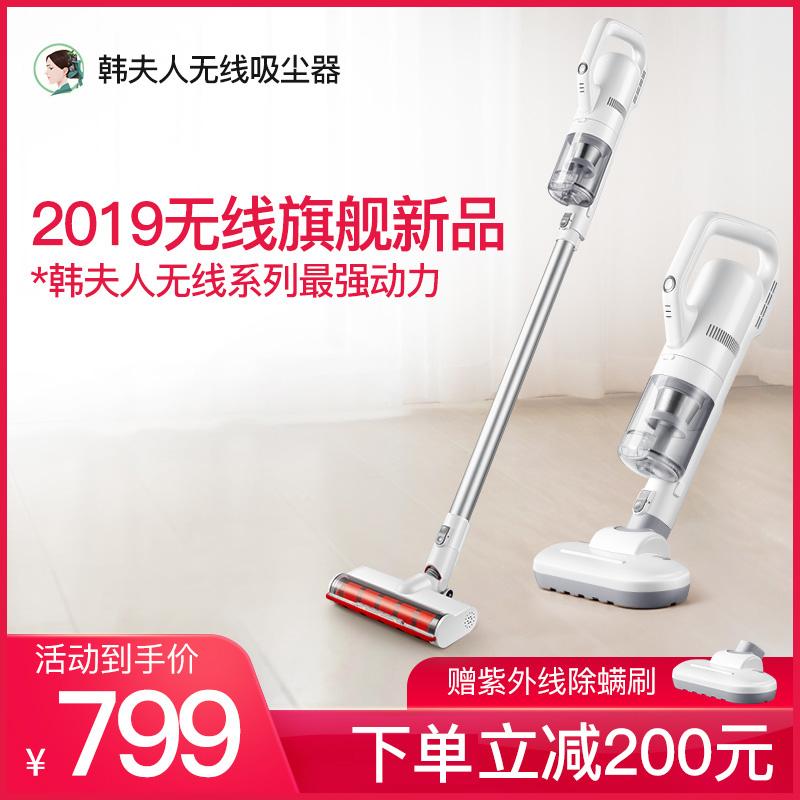 韩夫人无线家用手持式小型吸尘器