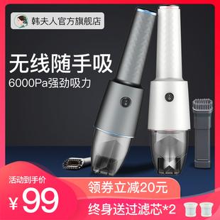 韩夫人无线车载吸尘器家用两用迷你小型充电手持式超静音大吸力价格