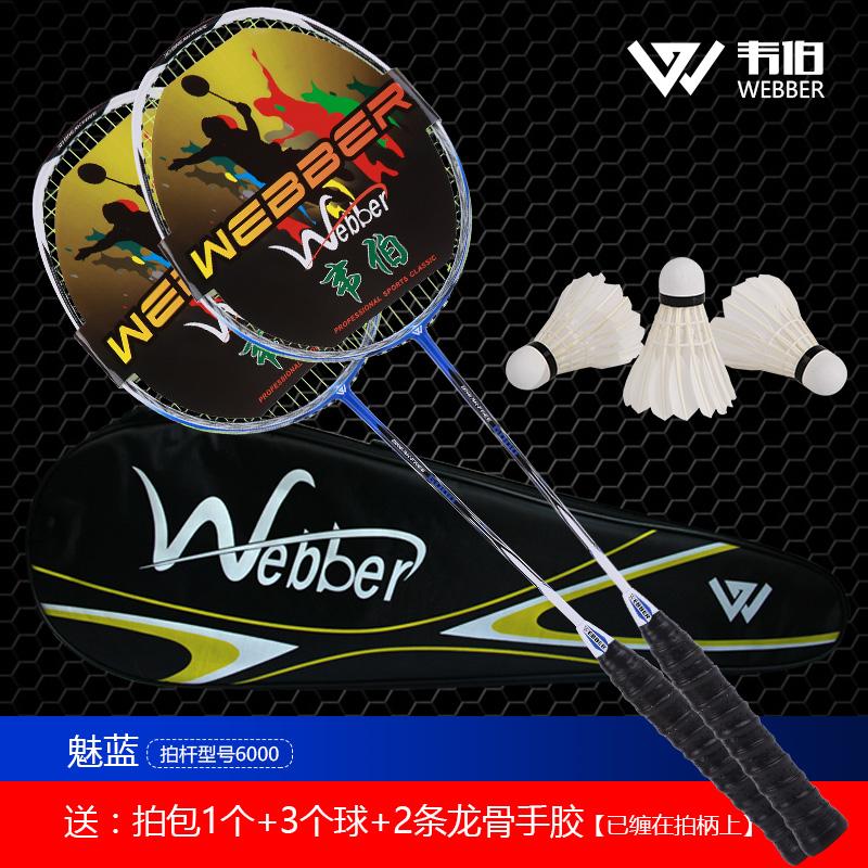 正品2支装韦伯单拍双打羽拍碳素羽毛球拍进攻型碳纤维耐打全包邮
