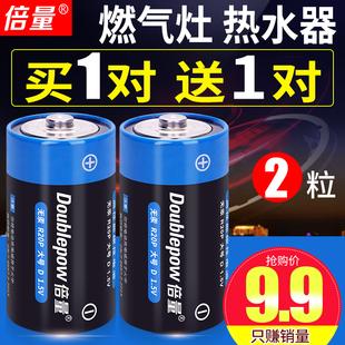 倍量 1号电池2粒大号电池碳性D型一号1.5v液化气热水器煤气灶用