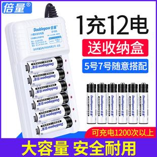 倍量 可充电电池套装 家用遥控器七号五号电池充电器配5号7号各6节