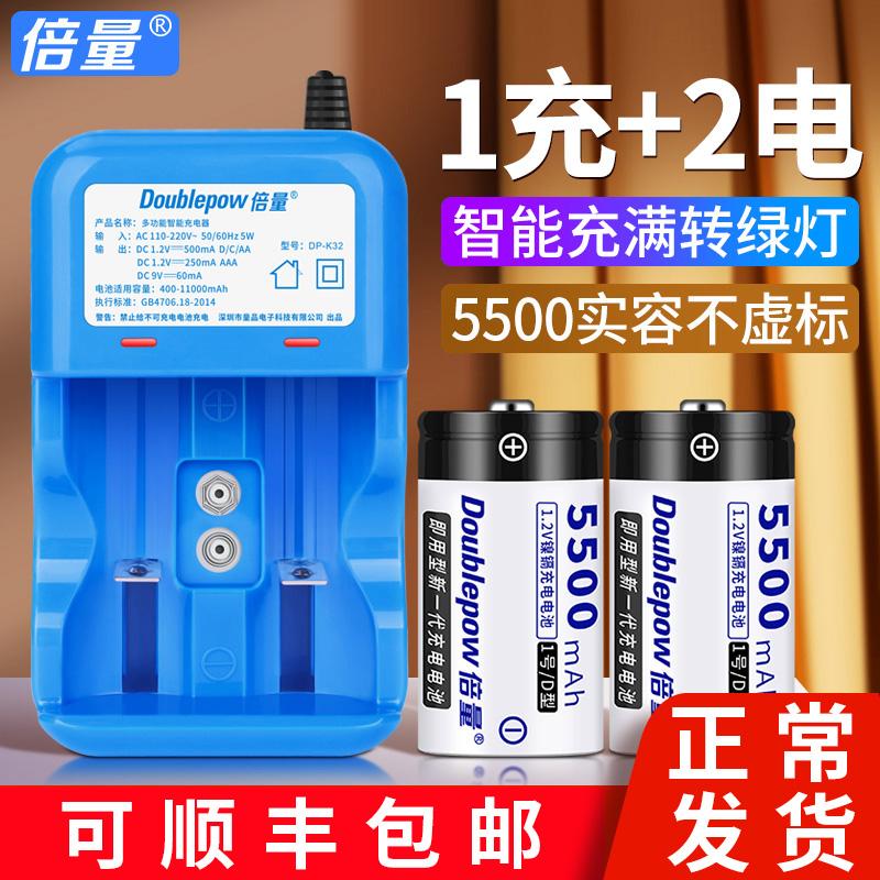 倍量1号充电电池套装大号可充电热水器燃煤气灶专用一号1.5v锂电