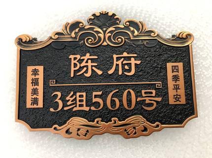 家用住宅门牌号定制高档小区别墅大厦姓氏标识牌子复古仿古铜定做