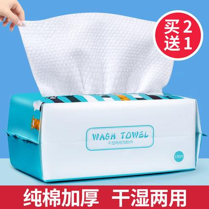 欧亿姿洗脸巾女纯棉一次性抽取式美容家用洗面擦脸斤洁面巾纸专用