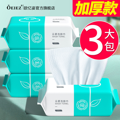 3Packs   Weiya facial cleansing towel disposable cotton facial cleansing wipes for men and women facial cleansing paper type official flagship store