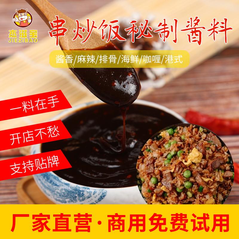 铁板炒饭配方秘制串炒面炒菜酱汁酱