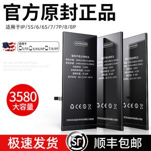【超大容量】JOYROOM适用于苹果X电池iphone7手机6s正品iphoneX7p8plusxrxs1111promax原裝6sp六5s七se