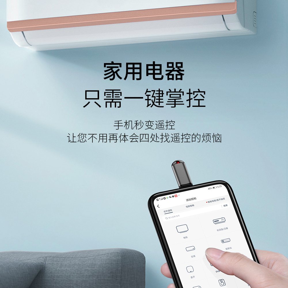 Mobile phone infrared transmitter Apple x Android Huawei type-c universal remote control air conditioning TV receiver remote control head external accessories iphone8 external oppo millet vivo universal type