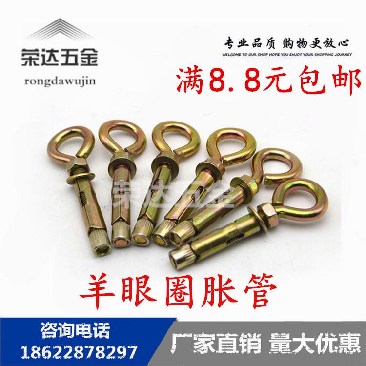 Кольцо расширение винт овец глаз винт тянуть взрыв винт шлевки кольцо вешать крюк кольца расширительный болт болт M6M81012