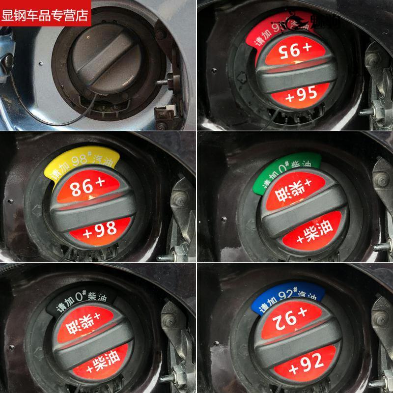 自動車のガソリンスタンド92号ガソリンラベル97号ガソリンタンクの蓋にディーゼルガソリンのラベルを貼ってください。
