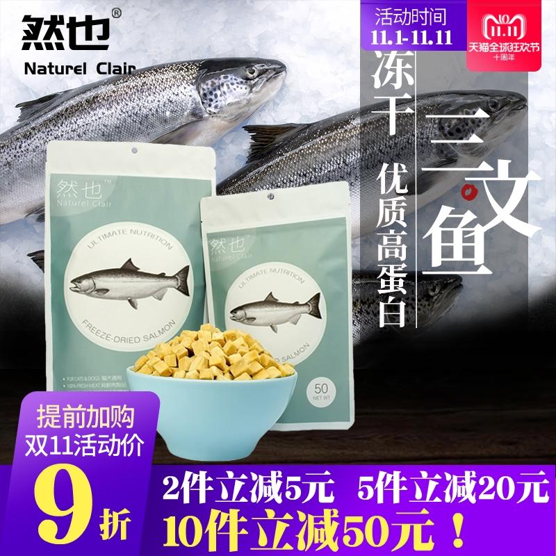 もちろん、冷凍干しサーモンの天然食糧冷凍乾燥猫の間食ペットの冷凍乾燥魚トレーニングペットのおやつもあります。
