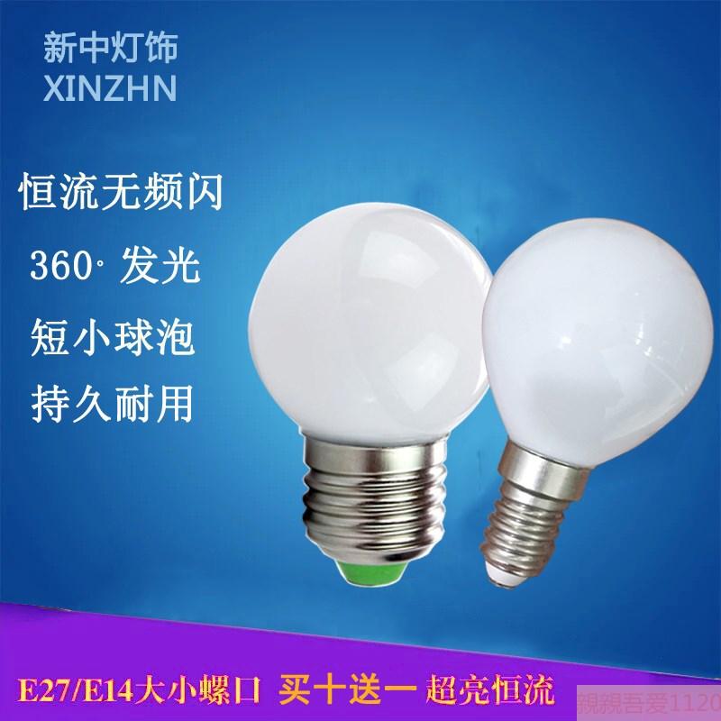 。LED圆灯泡球泡超短e27e14大小螺口3W579瓦吊灯水晶节能迷你家用