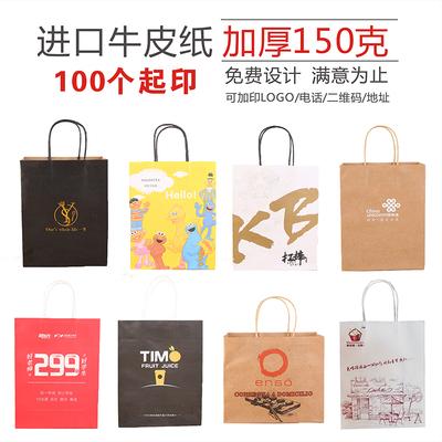 牛皮纸袋手提袋礼品包装袋定做打包购物服装店外卖袋子定制印logo