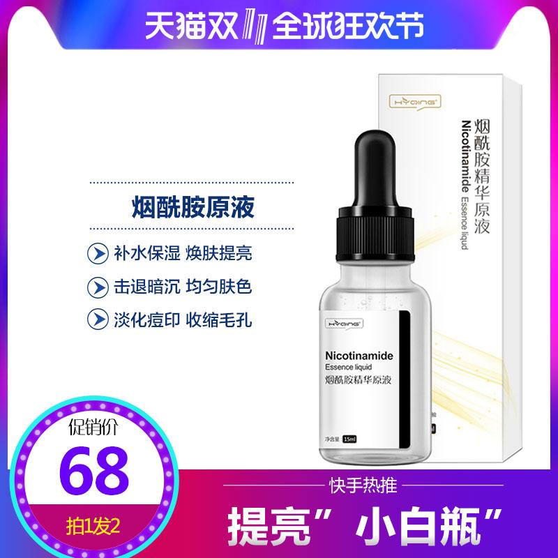 烟酰胺补水小白瓶收缩毛孔精华液满68元可用10元优惠券