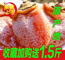 斤装5津菲富平柿饼特级陕西特产富平吊柿饼农家自制霜降柿饼柿子
