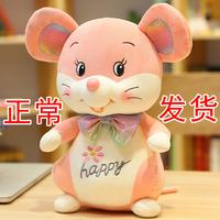 查看可爱小老鼠毛绒玩具生肖鼠公仔抱枕老鼠宝宝布偶娃娃玩偶儿童一对价格
