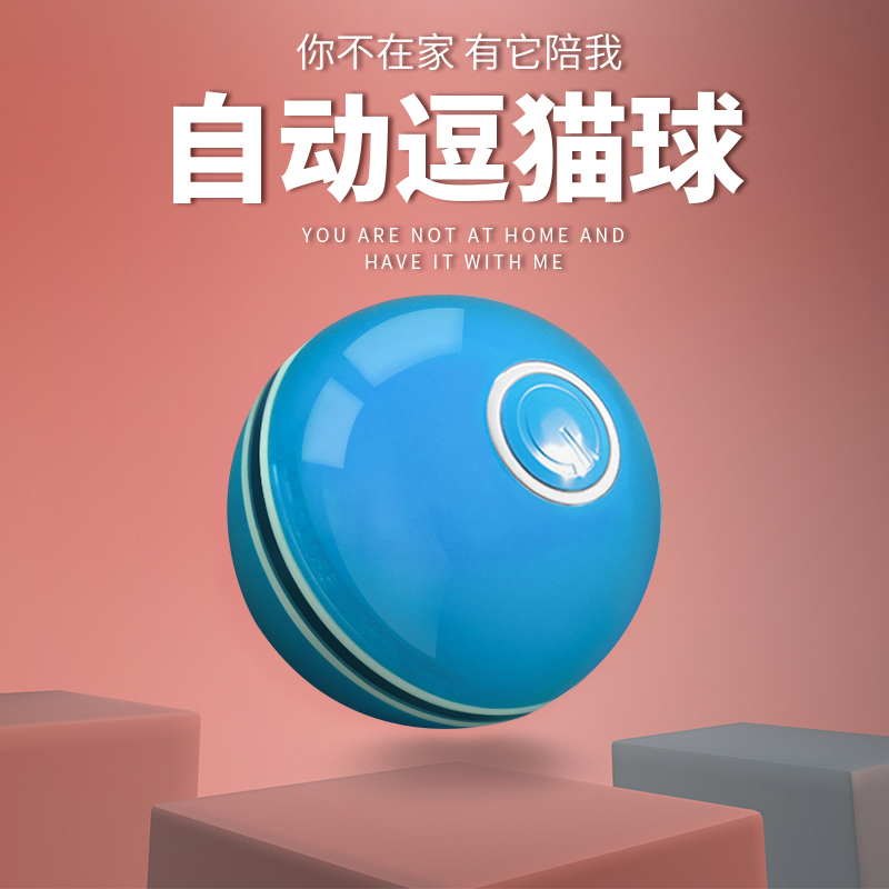 Cat funny cat toy, self-healing kitty, anti-boring artifact, electric intelligent automatic funny cat ball, pet supplies