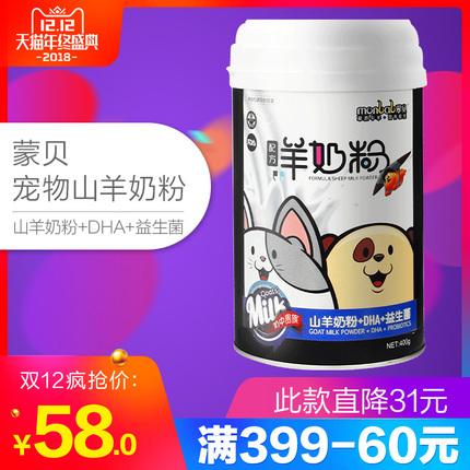 蒙贝宠物羊奶粉400g泰迪比熊金毛小猫幼猫咪狗狗幼犬专用山羊奶粉