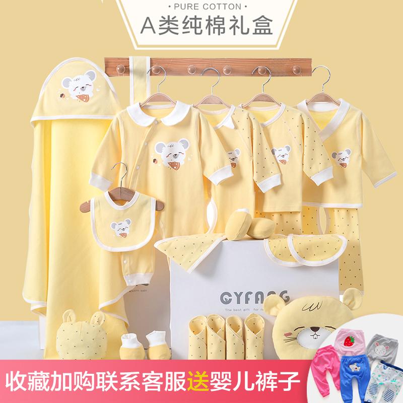 新生儿礼盒套装纯棉母婴儿衣服春