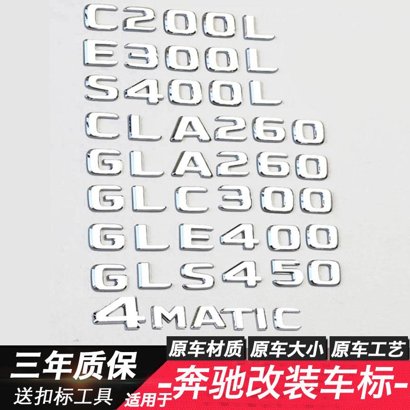 Специальный для быстро бегать ремонт C200L E300L S400 GLC логотип GLE цифровой GLA CLA после окончания наклейки