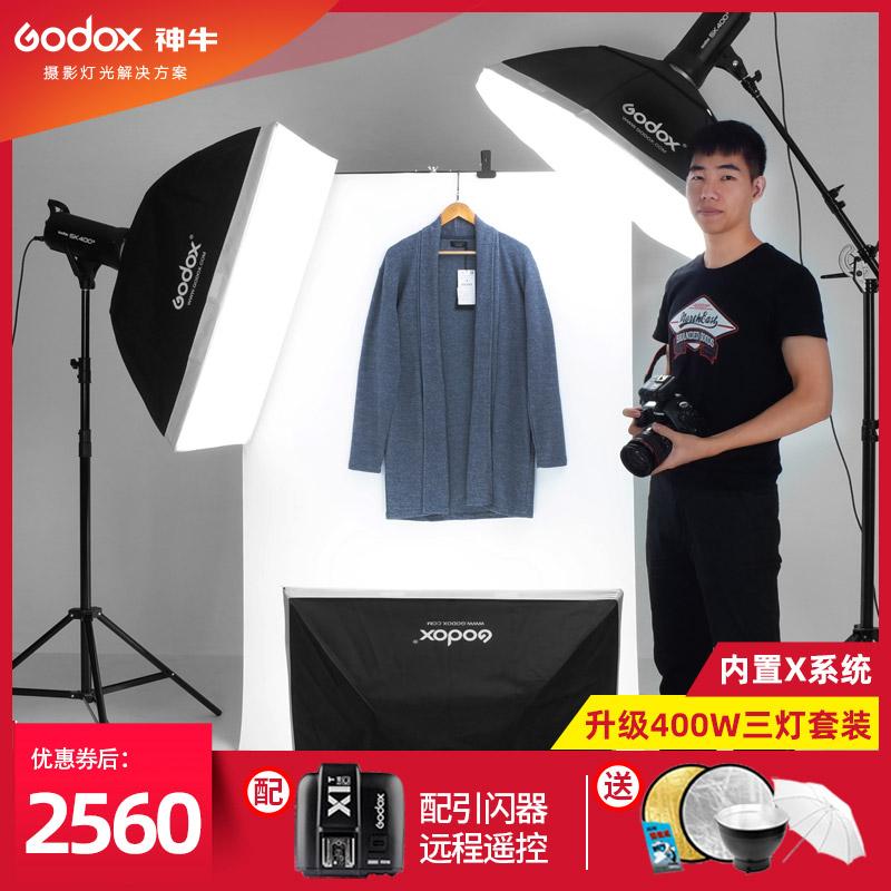 神牛SK400ii摄影闪光灯400w二代拍照服装人像摄影棚补光影室套装