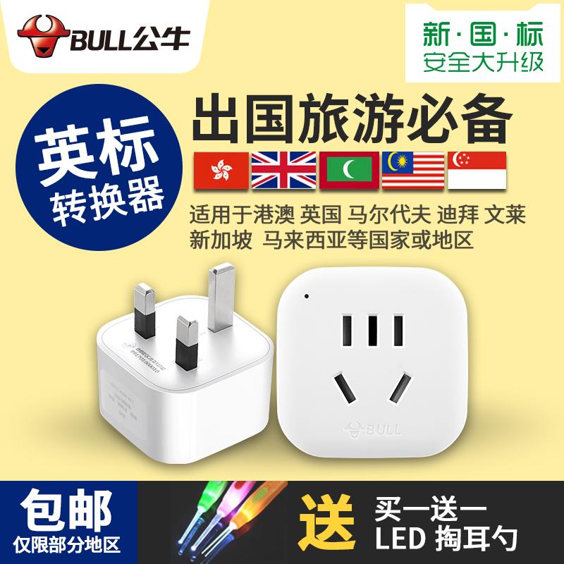 公牛插座 出國旅行必須港版插頭 英標 GN-901E英式轉換國標 香港