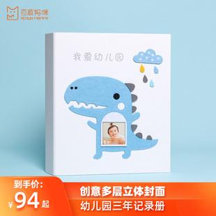 幼儿园成长手册记录册A4活页袋儿童相册档案diy毕业成长纪念册