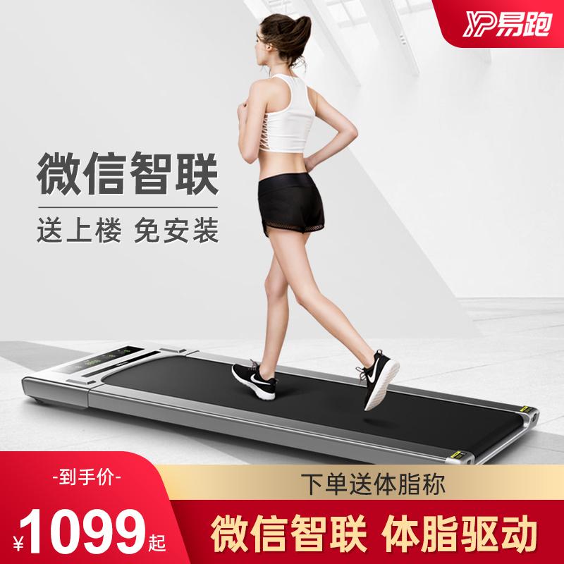 易跑MiniPad平板跑步机小型减肥室内家用款健身静音免安装走步机