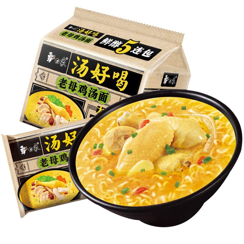白象汤好喝方便面袋装老母鸡汤面海鲜大骨猪骨辣牛肉泡面速食面条
